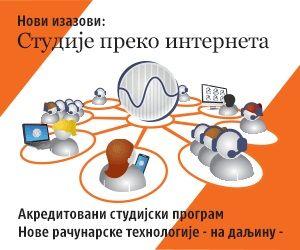 studije preko interneta