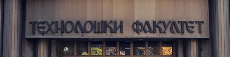 Tehnološki fakultet u Leskovcu