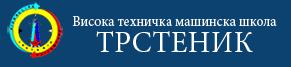 Visoka tehnička mašinska škola strukovnih studija u Trsteniku
