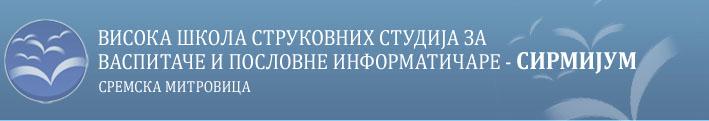 Visoka škola strukovnih studija za obrazovanje vaspitača u Sremskoj Mitrovici