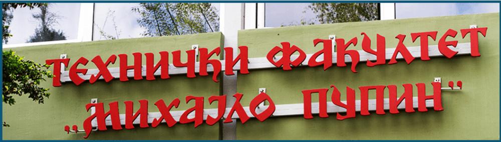 Tehnički fakultet Mihajlo Pupin