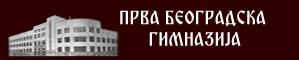 I beogradska gimnazija