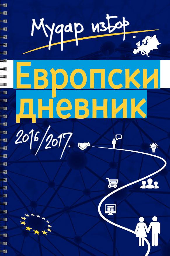 Evropski dnevnik - konkurs za srednjoškolske radove