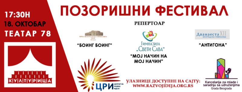 Pozorišni festival Kulturica