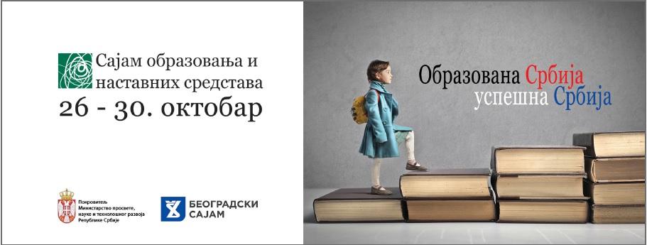 Zvonce - Sajam obrazovanja - Prateći program za četvrtak 27.10.