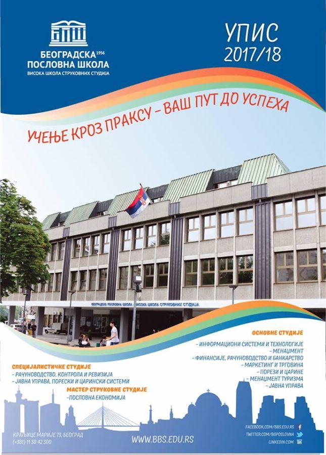 Učenje kroz praksu - Beogradska poslovna škola