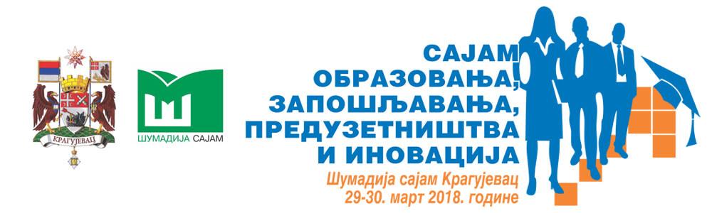 Sajam obrazovanja, zapošljavanja, preduzetništva i inovacija u Kragujevcu
